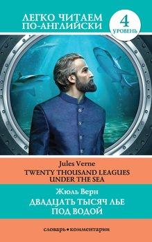 Двадцать тысяч лье под водой / Twenty Thousand Leagues Under the Sea