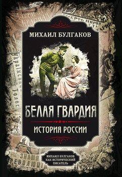 Белая гвардия. Михаил Булгаков как исторический писатель