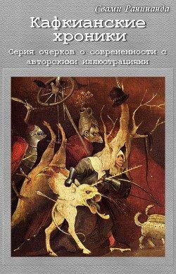 Кафкианские хроники