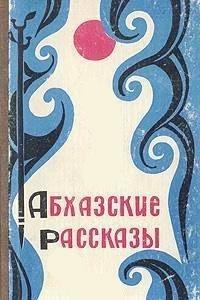 Абхазские рассказы