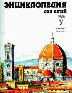 Энциклопедия для детей. Т. 7. Искусство. Ч. 1