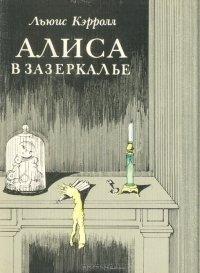 Сквозь зеркало и что там увидела Алиса, или Алиса в Зазеркалье