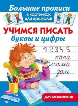 Учимся писать буквы и цифры для мальчиков