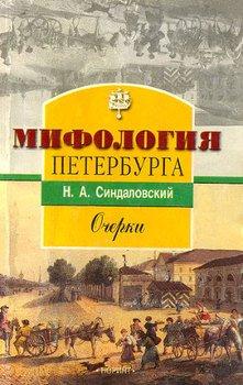 Мифология Петербурга: Очерки