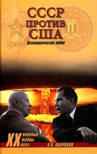 СССР против США. Психологическая война