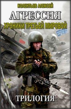 Агрессия. Хроники Третьей Мировой. Трилогия
