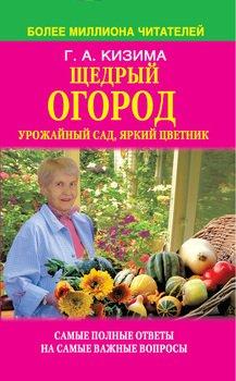 Щедрый огород, урожайный сад, яркий цветник: самые полные ответы на самые важные вопросы