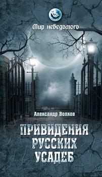 Привидения русских усадеб. И не только...