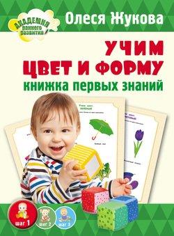 Учим цвет и форму. Книжка первых знаний