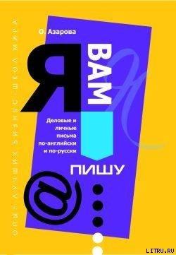 Я Вам пишу... Деловые и личные письма по-английски и по-русски