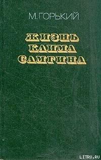 Жизнь Клима Самгина . Повесть. Часть первая