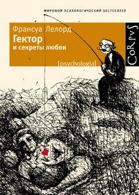 Гектор и секреты любви