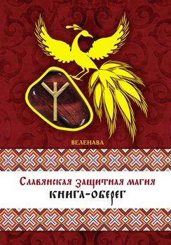 Славянская защитная магия. Книга-оберег