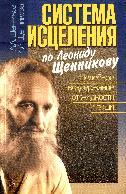 Система исцеления по Леониду Щенникову. Целебное воздержание от жидкости и пищи