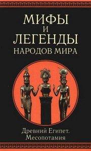 Мифы и легенды народов мира. т.3. Древний Египет и Месопотамия