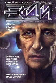 Журнал «Если», 2009 № 11