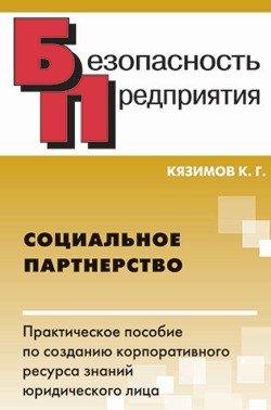 Социальное партнерство: практическое пособие по созданию корпоративного ресурса знаний юридического лица