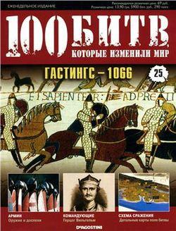 Гастингс - 1066