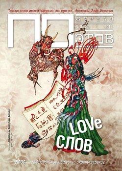 LOVe СЛОВ. Журнал Поэтов № 8 2012 г.
