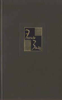 Собрание сочинений. Т. 10. Жерминаль