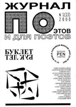 БУКЛЕТ ТЕЛ КУБ. Всемирный конгресс ПЕН клубов в Москве