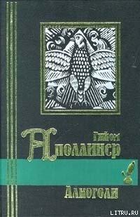 Бестиарий, или Кортеж Орфея с примечаниями Гийома Аполлинера