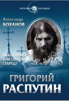 Григорий Распутин. Авантюрист или святой старец
