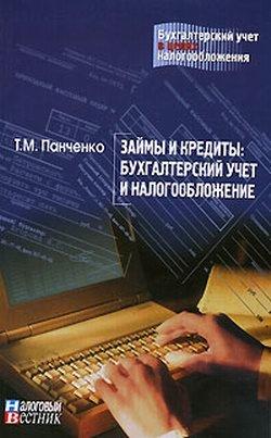 Читать книгу Налогообложение иностранных компаний и их представительств в России