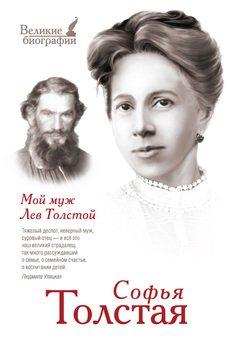 Мой муж Лев Толстой