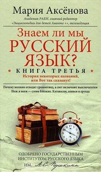 Знаем ли мы русский язык? История некоторых названий, или Вот так сказанул!