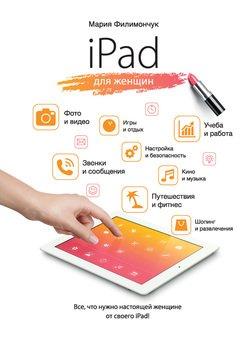 Книга iPad для женщин
