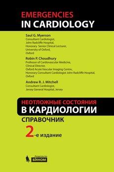 Книга этюды критической медицины