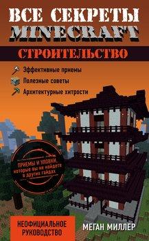 Всесекреты Minecraft. Строительство
