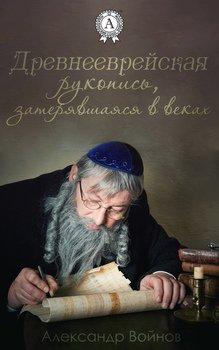Древнееврейская рукопись, затерявшаяся в веках