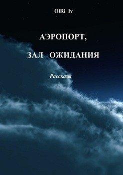 Аэропорт, зал ожидания. Рассказы (iv olri) скачать книгу в fb2.