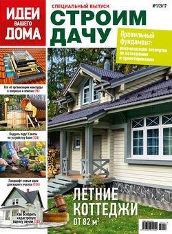 Практический журнал «Идеи Вашего Дома. Спецвыпуск» №01/2017