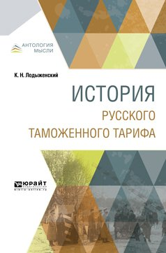 История русского таможенного тарифа