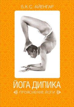 Йога Дипика.Прояснение йоги