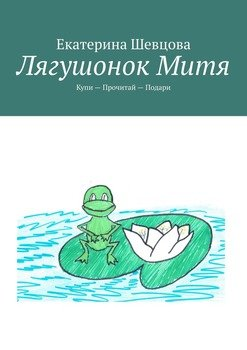Лягушонок Митя. Купи– Прочитай– Подари