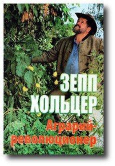 Аграрий-революционер