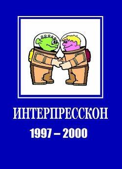 Микрорассказы Интерпрессконов 1997-2000
