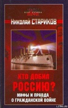 Кто добил Россию? Мифы и правда о Гражданской войне.