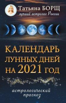 Календарь лунных дней на 2021 год