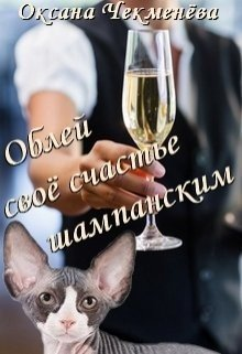Облей своё счастье шампанским
