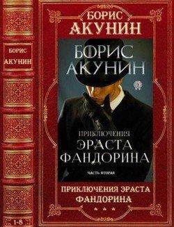 Цикл Приключения Єраста Фандорина. Компиляция. 9-16