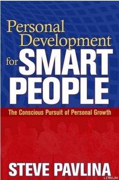 Личное развитие для умных людей