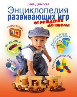 Энциклопедия развивающих игр. От рождения до школы