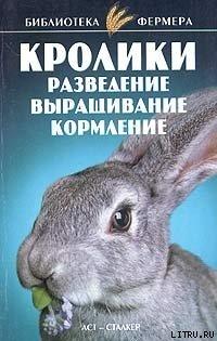 Кролики: Разведение, выращивание, кормление