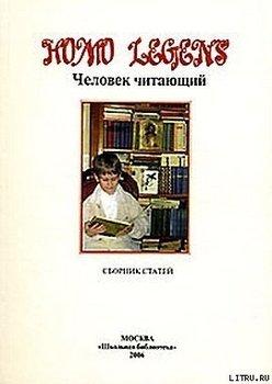 Репрессированная книга: истоки явления