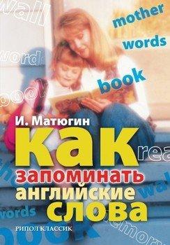 Как запоминать английские слова